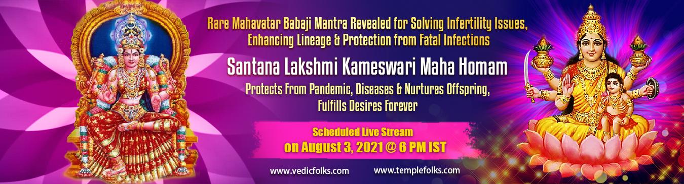 Aadi Perukku Special Santana Lakshmi Kameswari Maha Homam