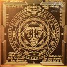 Prathyingara Yantra—The Lifetime Protector