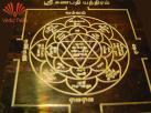 Sri Ganesha Yantra