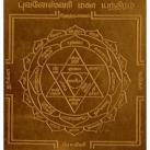 Bhuvaneshwari Yantra—Possess the Absolute Power Pack