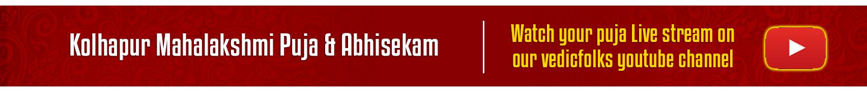 Kolhapur Mahalakshmi Puja Youtube link