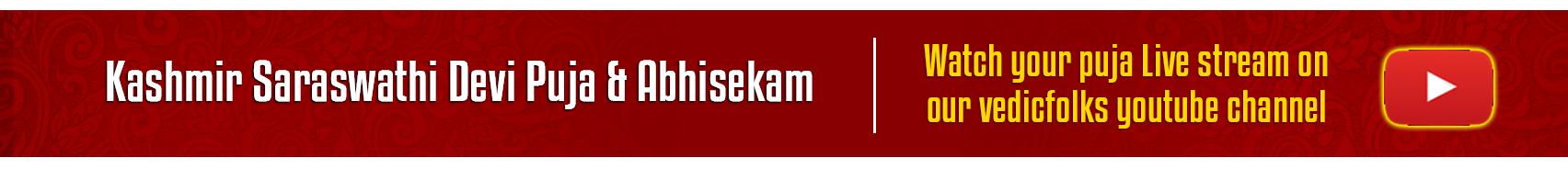 Kashmir Saraswathi Puja Youtube link